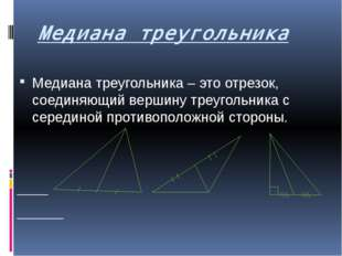 Медиана треугольника Медиана треугольника – это отрезок, соединяющий вершину