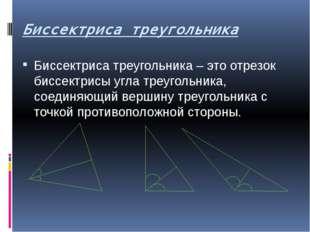Биссектриса треугольника Биссектриса треугольника – это отрезок биссектрисы у
