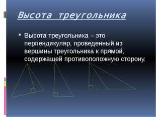 Высота треугольника Высота треугольника – это перпендикуляр, проведенный из в