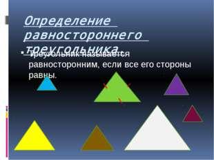 Определение равностороннего треугольника. Треугольник называется равносторонн