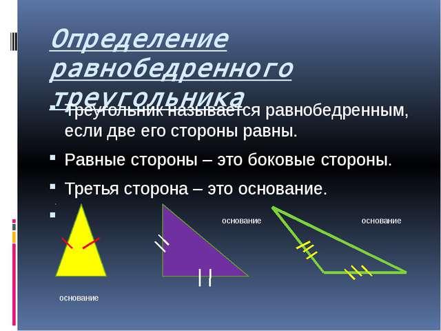 Определение равнобедренного треугольника Треугольник называется равнобедренны...