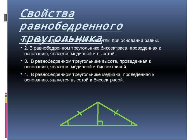 Свойства равнобедренного треугольника 1. В равнобедренном треугольнике углы п...