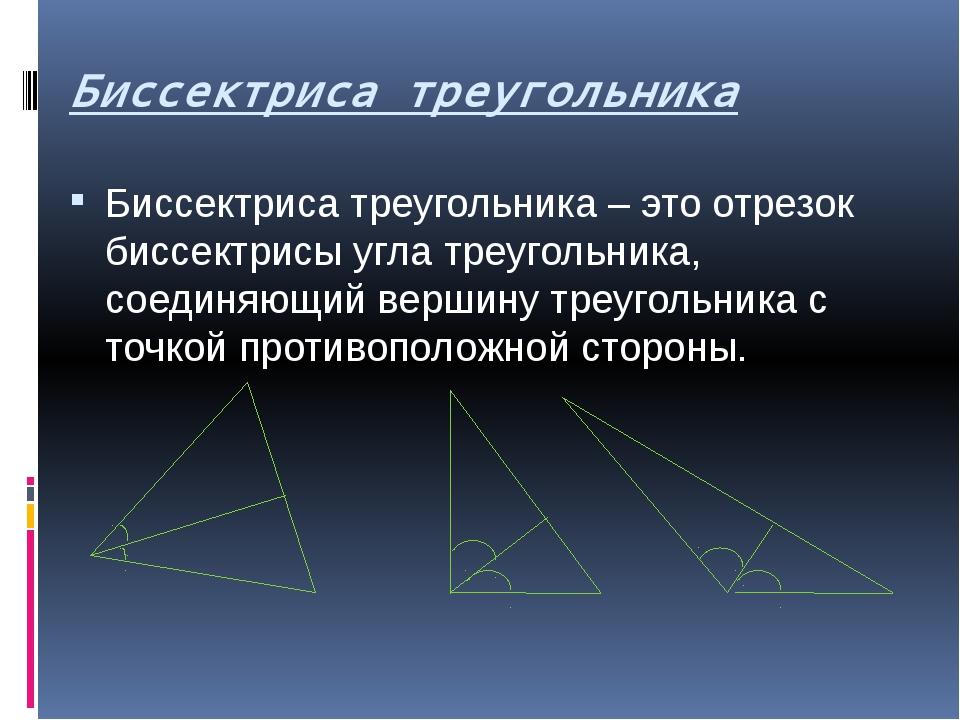 Биссектриса треугольника Биссектриса треугольника – это отрезок биссектрисы у...