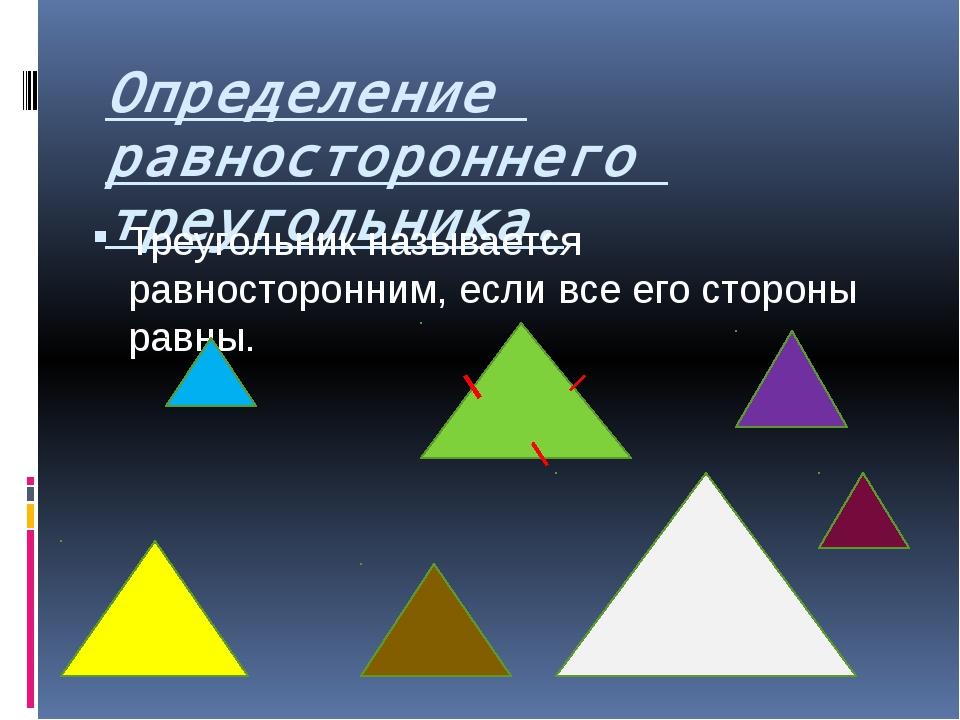 Определение равностороннего треугольника. Треугольник называется равносторонн...