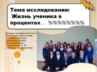 Авторы: учащиеся 6 класса Воробьева Анастасия Балашова Юлия Паталаха Алена Ру