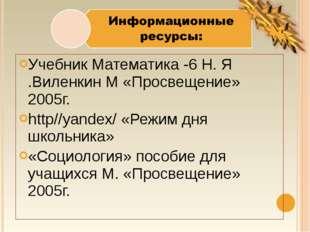 Учебник Математика -6 Н. Я .Виленкин М «Просвещение» 2005г. http//yandex/ «Ре