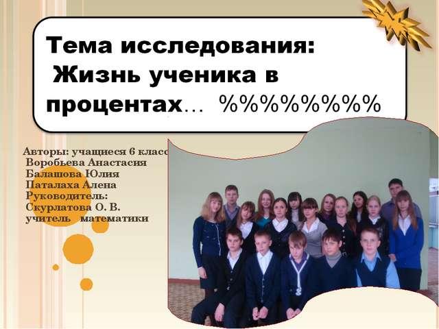 Авторы: учащиеся 6 класса Воробьева Анастасия Балашова Юлия Паталаха Алена Ру...