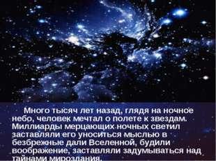 Много тысяч лет назад, глядя на ночное небо, человек мечтал о полете к звез