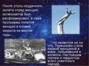 Но несмотря ни на что, Терешкова стала первой женщиной в мире, побывав