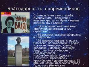 Благодарность современников. Страна помнит своих героев. Именем Вали Терешков