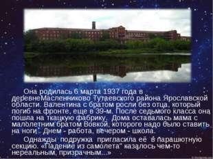 Она родилась 6 марта 1937 года в деревнеМасленниково Тутаевского района Яро