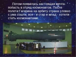Потом появилась настоящая мечта-попасть в отряд космонавтов. После полета Г