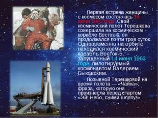 Первая встреча женщины с космосом состоялась 16 июня 1963 года .Свой космич