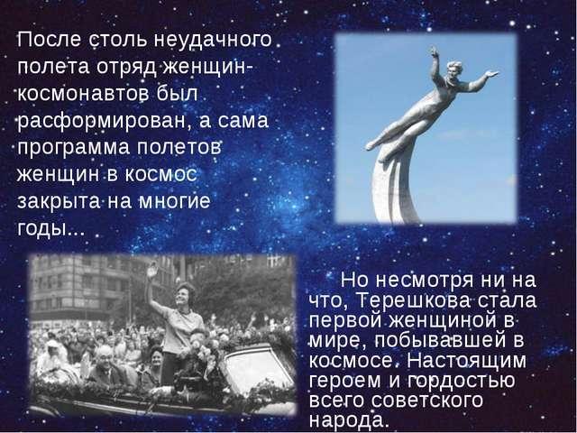 Но несмотря ни на что, Терешкова стала первой женщиной в мире, побывав...