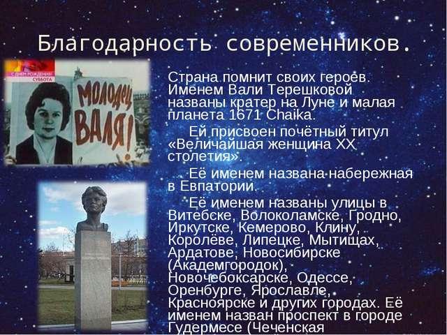 Благодарность современников. Страна помнит своих героев. Именем Вали Терешков...
