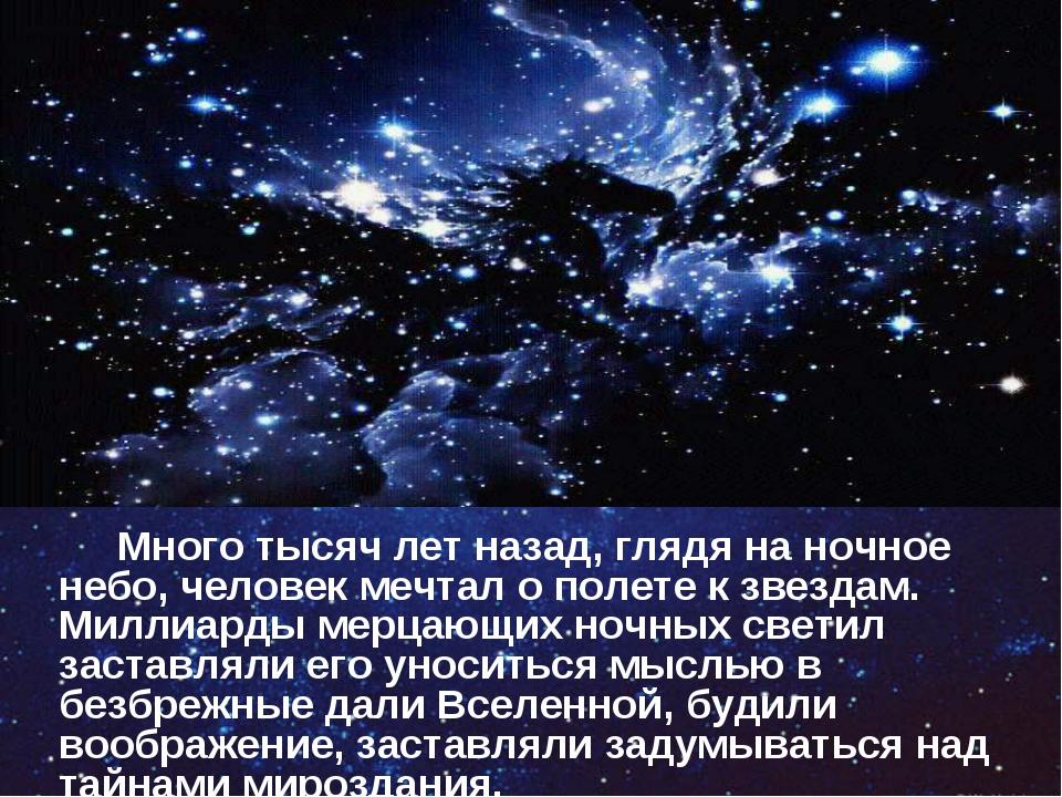 Много тысяч лет назад, глядя на ночное небо, человек мечтал о полете к звез...