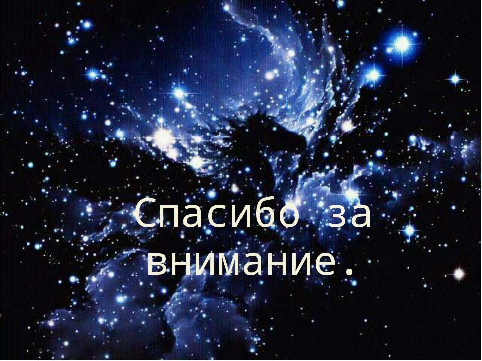 картинки спасибо за внимание космос картинки более