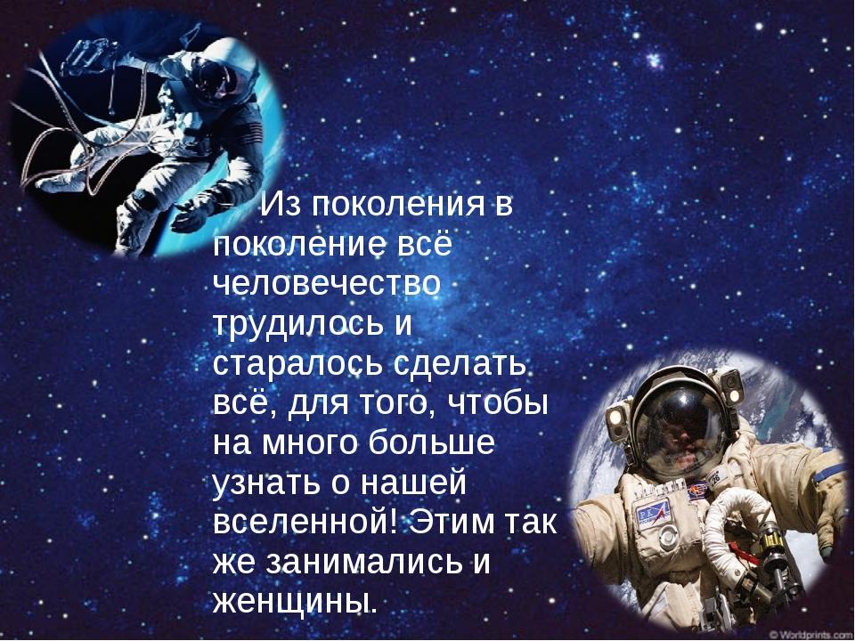 Из поколения в поколение всё человечество трудилось и старалось сделать всё...