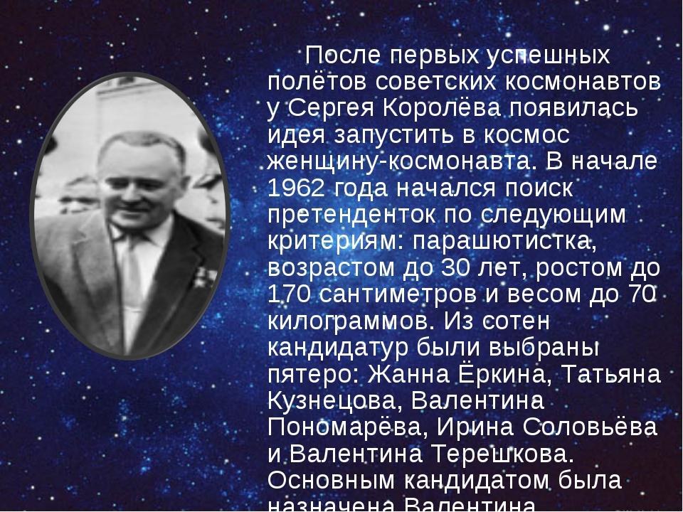 После первых успешных полётов советских космонавтов у Сергея Королёва появи...