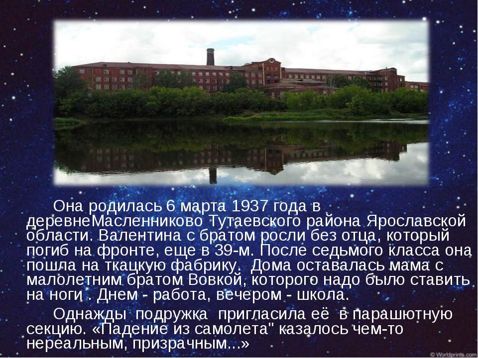 Она родилась 6 марта 1937 года в деревнеМасленниково Тутаевского района Яро...