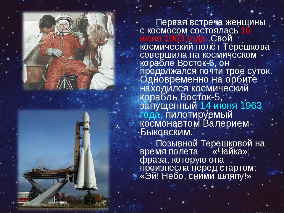 Первая встреча женщины с космосом состоялась 16 июня 1963 года .Свой космич...