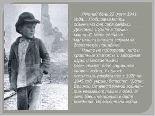 Летний день 22 июня 1941 года… Люди занимались обычными для себя делами. Де