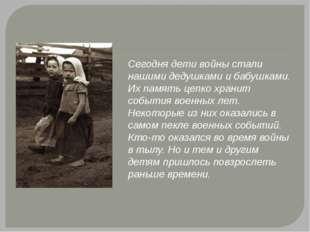 Сегодня дети войны стали нашими дедушками и бабушками. Их память цепко храни