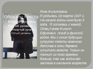 Роза Филипповна: Я родилась 19 марта 1937 г. На начало войны мне было 4 года.