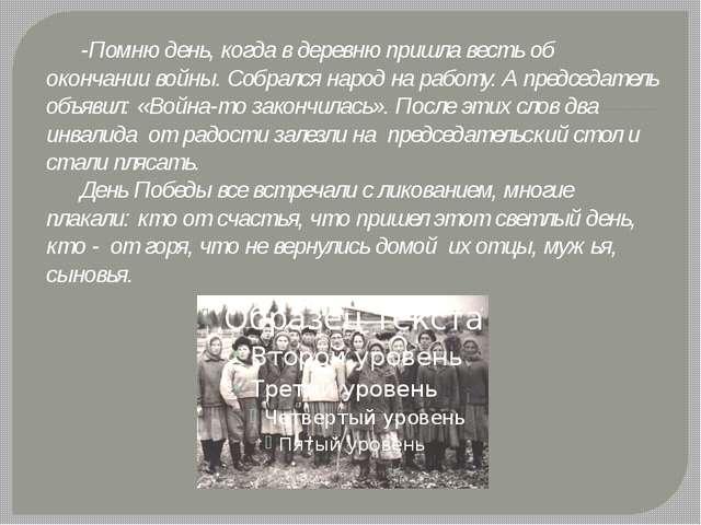 -Помню день, когда в деревню пришла весть об окончании войны. Собрался народ...