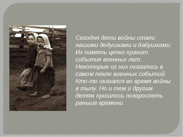 Сегодня дети войны стали нашими дедушками и бабушками. Их память цепко храни...
