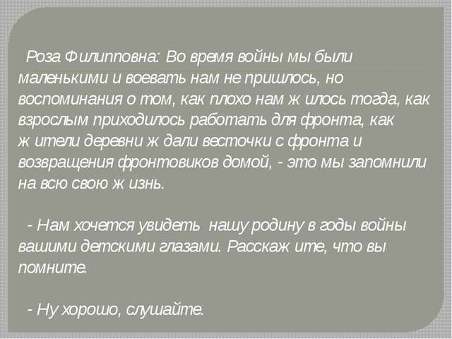 Роза Филипповна: Во время войны мы были маленькими и воевать нам не пришлос...
