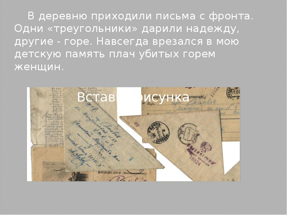 В деревню приходили письма с фронта. Одни «треугольники» дарили надежду, дру...