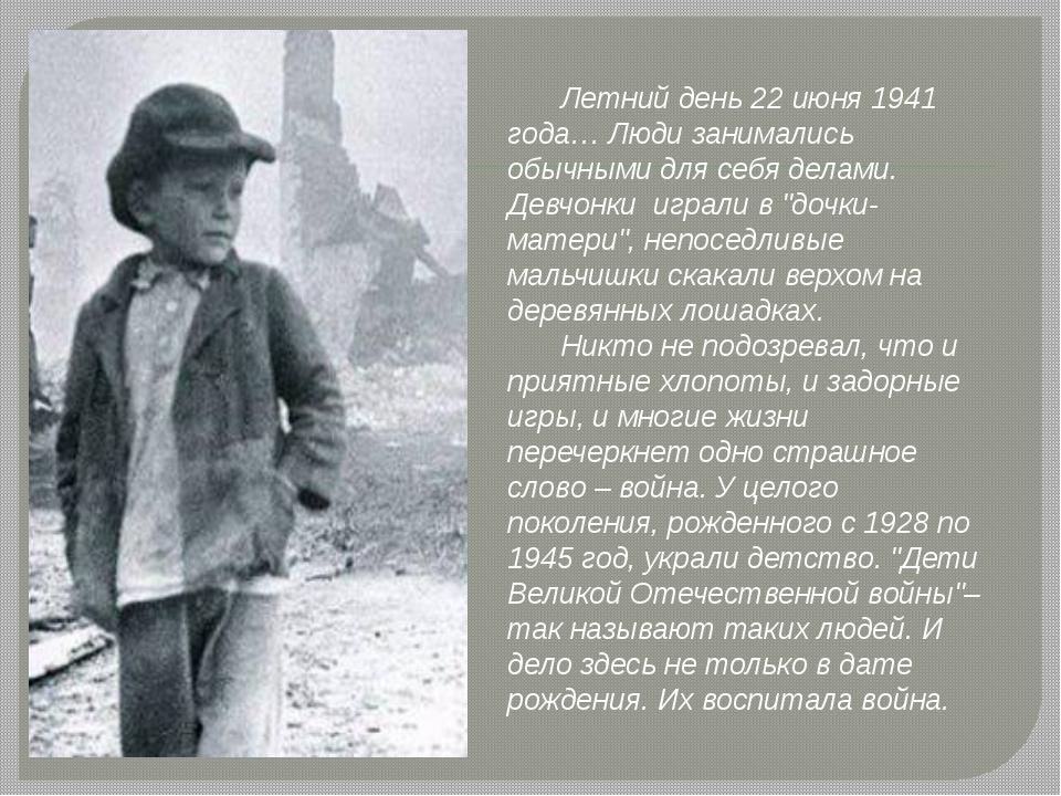 Летний день 22 июня 1941 года… Люди занимались обычными для себя делами. Де...