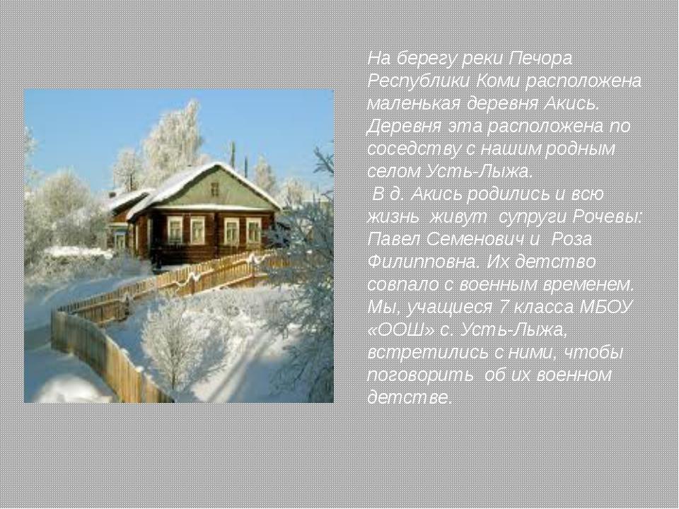 На берегу реки Печора Республики Коми расположена маленькая деревня Акись. Де...