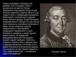 Смерть Елизаветы Петровны (25 декабря 1761 (5 января 1762)) и восшествие на п