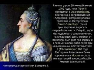 Ранним утром 28 июня (9 июля) 1762 года, пока Пётр III находился в Ораниенбау