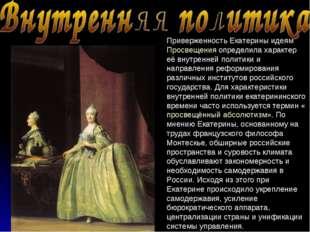Приверженность Екатерины идеям Просвещения определила характер её внутренней