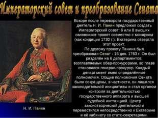 Вскоре после переворота государственный деятель Н. И. Панин предложил создать