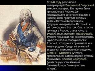 В 1744 году российской императрицей Елизаветой Петровной вместе с матерью Ека
