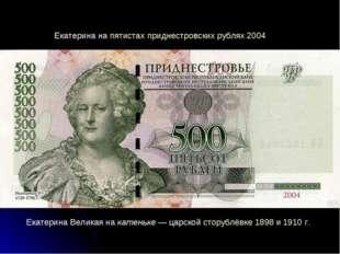Екатерина Великая на катеньке — царской сторублёвке 1898 и 1910 г. Екатерина