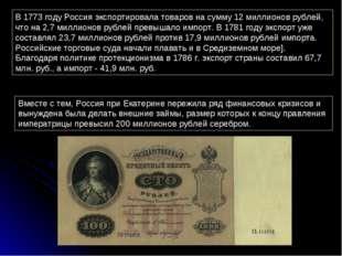 В 1773 году Россия экспортировала товаров на сумму 12 миллионов рублей, что н