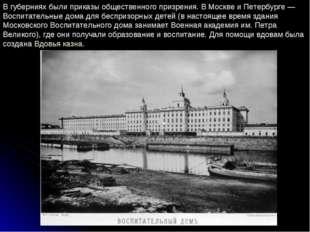 В губерниях были приказы общественного призрения. В Москве и Петербурге — Вос