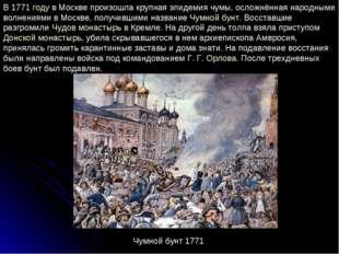 В 1771 году в Москве произошла крупная эпидемия чумы, осложнённая народными в