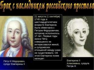 21 августа (1 сентября) 1745 года в шестнадцатилетнем возрасте Екатерина была