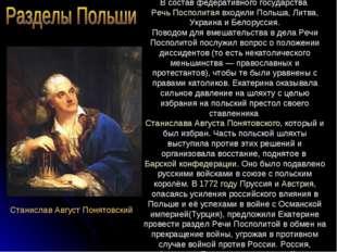 В состав федеративного государства Речь Посполитая входили Польша, Литва, Укр