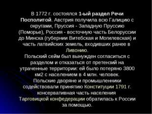 В 1772 г. состоялся 1-ый раздел Речи Посполитой. Австрия получила всю Галицию