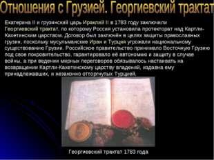 Екатерина II и грузинский царь Ираклий II в 1783 году заключили Георгиевский