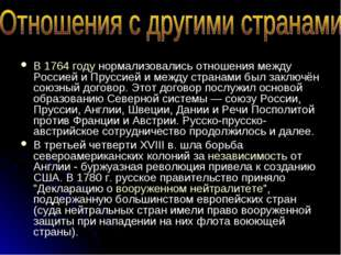 В 1764 году нормализовались отношения между Россией и Пруссией и между страна