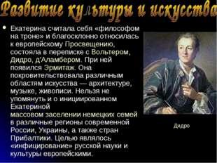 Екатерина считала себя «философом на троне» и благосклонно относилась к европ