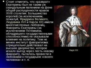 Стоит отметить, что «разврат» Екатерины был не таким уж скандальным явлением